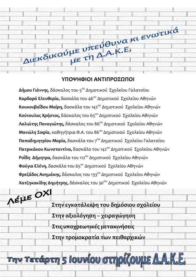 ΔΑΚΕ Αθηνάς 2,Ιούνιος 2013