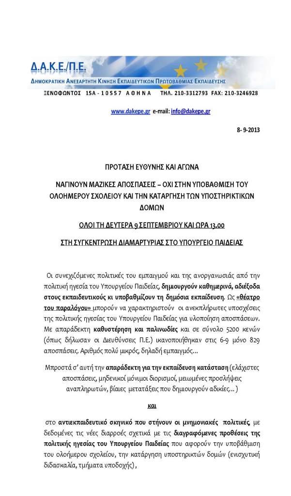 ΠΡΟΤΑΣΗ ΕΥΘΥΝΗΣ ΚΑΙ ΑΓΩΝΑ_Page_1